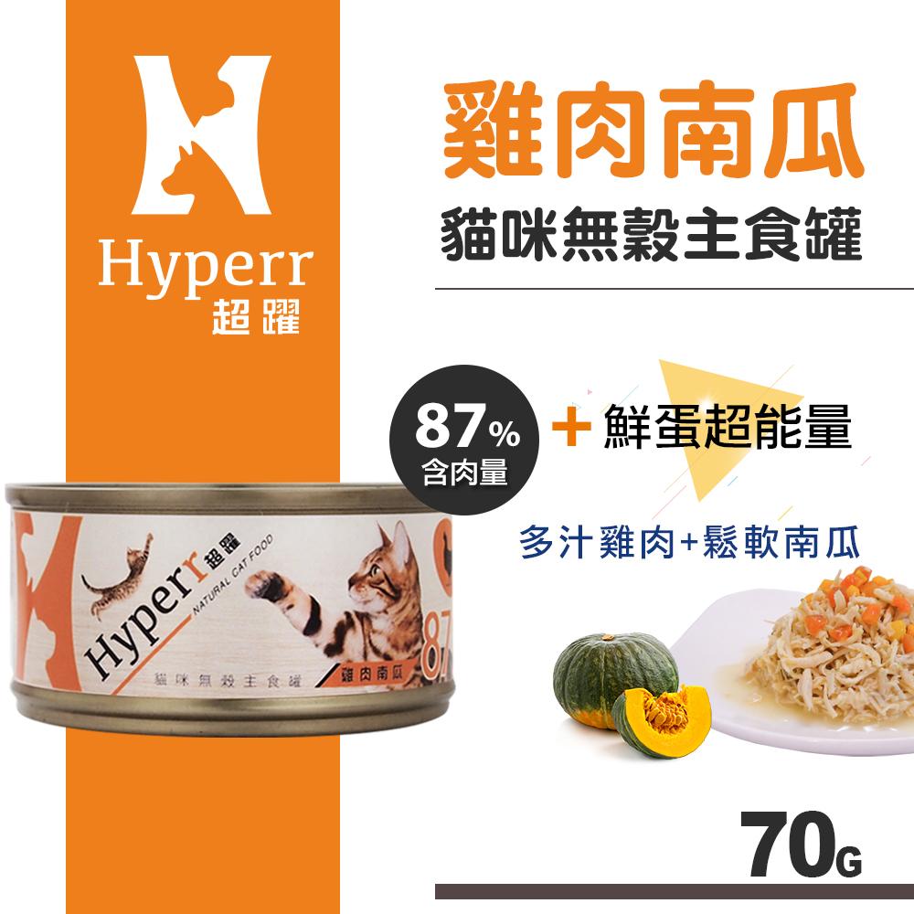 快速出貨 【SofyDOG】HYPERR超躍 貓咪無穀主食罐-雞肉南瓜70g