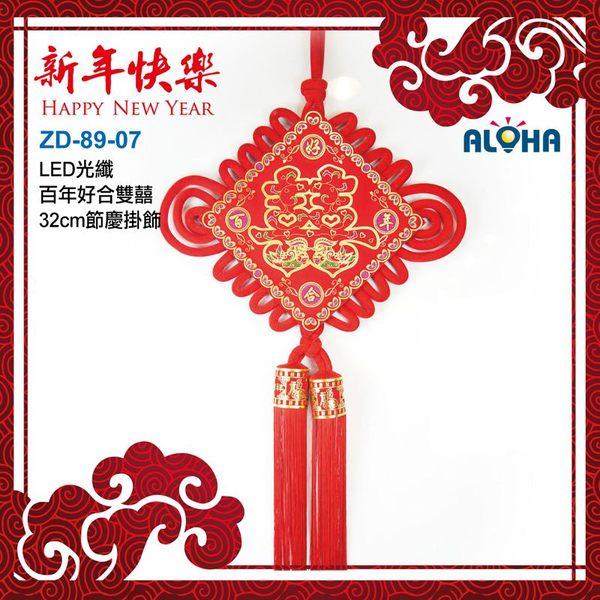 LED發光吊飾 喜宴裝飾  LED光纖-百年好合雙囍32cm節慶掛飾(ZD-89-07 )