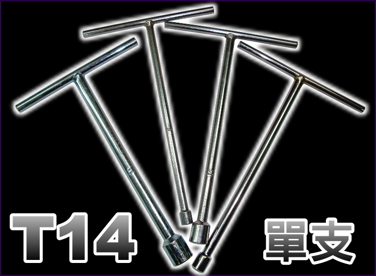 【洪氏雜貨】 A10136004 T14號工具 單入(現貨 預購) 專業T型萬向套筒板手.T型板手.T型套筒板手