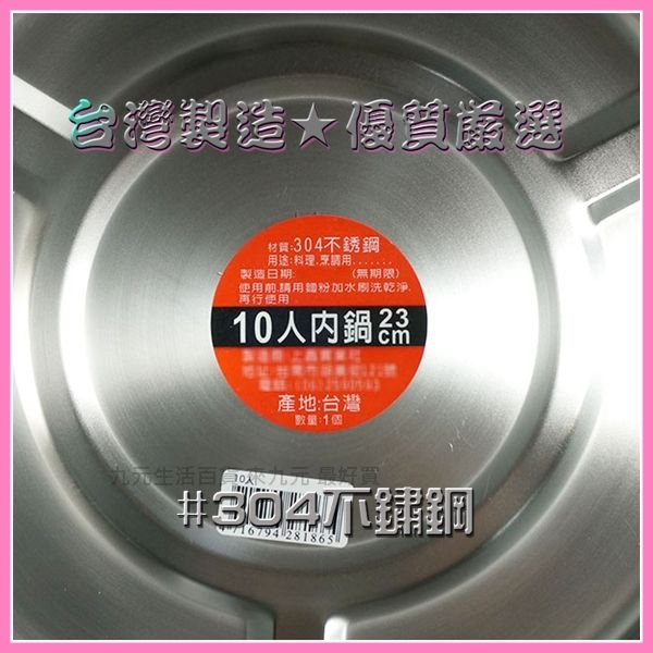 九元生活百貨10人份內鍋304不鏽鋼台灣製湯鍋鍋子