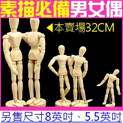 32公分小木偶12吋關節可動木頭人32CM素描木製人偶關節可活動式木人工具人體模特model模型