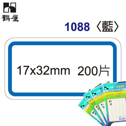 【西瓜籽】《鶴屋》 自粘標籤(藍) 17×32mm(200片) 1088 (自黏標籤/列印標纖/事務標籤)