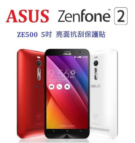 華碩ASUS ZenFone 2 ZE500CL 5吋螢幕保護貼抗刮保護貼透明免包膜了采昇通訊