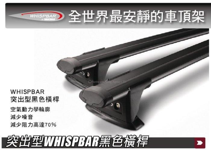 ||MyRack|| WHISPBAR 黑色橫桿 外凸式 車頂架 橫桿 行李架