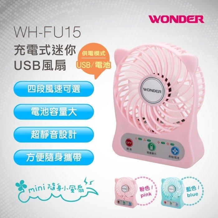 新風尚潮流WONDER旺德充電式迷你USB風扇高靜音電風扇充電扇小風扇WH-FU15