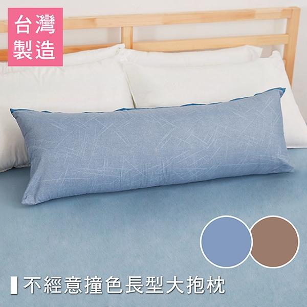 BELLE VIE 台灣製造 【不經意】雙色長型大抱枕 抬腿枕/靠枕/孕婦抱枕(兩色/尺寸任選)