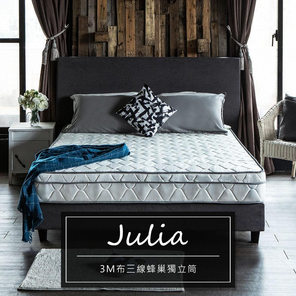 單人床墊 Julia三線3M防潑水蜂巢獨立筒床墊[單人3.5×6.2尺]【obis】