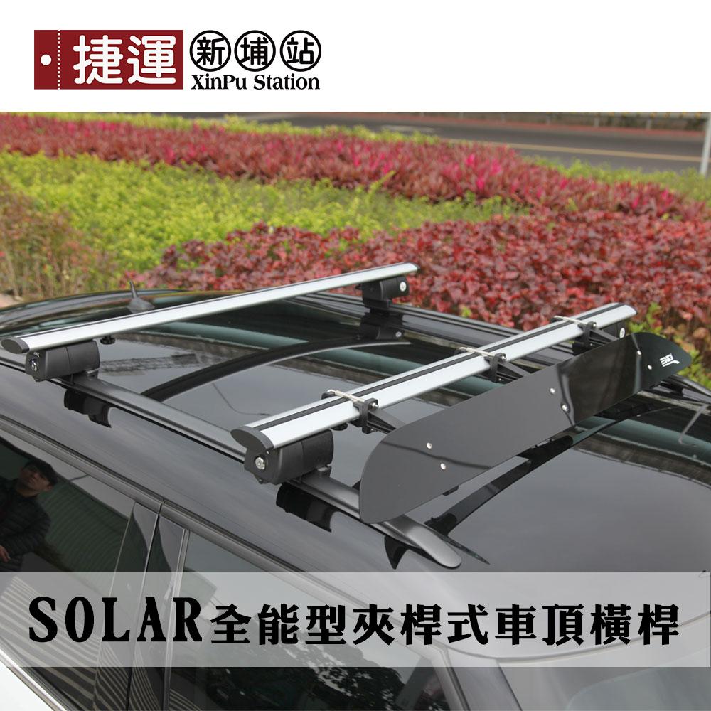 捷運新埔站*SOLAR全能型夾桿式車頂橫桿.行李架橫桿ARTC認證鋁合金防盜鎖免驗車台灣製造贈導流板