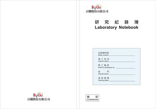 《樣式一》研究紀錄簿96頁‧研發/實驗/研究記錄簿‧筆記本 客製化-【Fruit Shop】