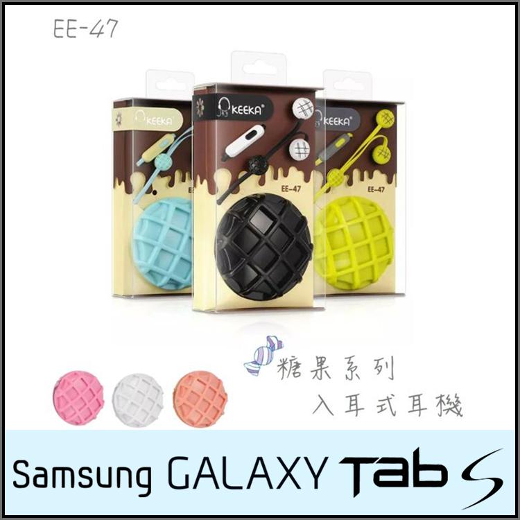 ☆糖果系列 EE-47 入耳式麥克風耳機/SAMSUNG GALAXY Tab S2 8吋 T715 /Tab S2 9.7吋 T815