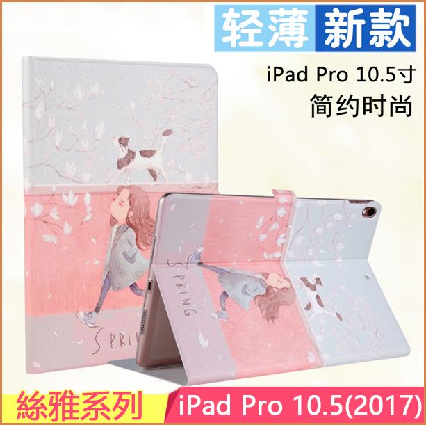 絲雅系列 蘋果 iPad Pro 10.5 2017版 平板保護套 10.5吋 保護殼 智能休眠 軟殼 防摔 ipad pro 10.5 平板皮套