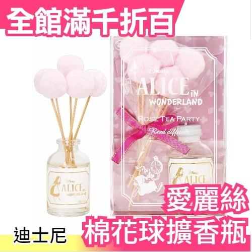 小福部屋日本迪士尼愛麗絲夢遊仙境棉花球擴香瓶玫瑰花香室內房間芳香新品上架