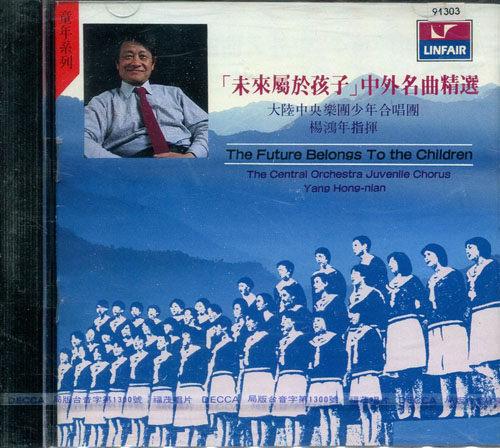 未來屬於孩子中外名曲精選CD音樂影片購