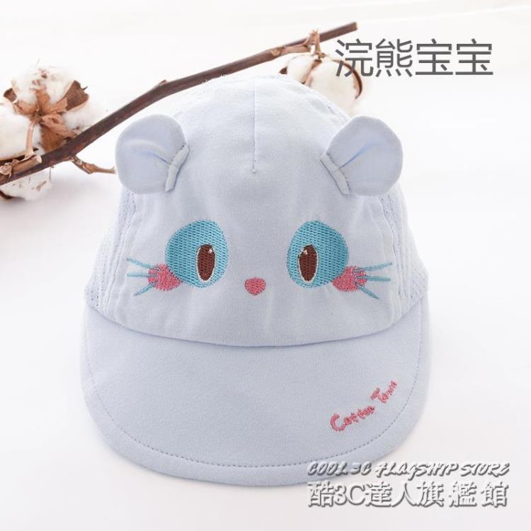 嬰兒帽子春夏寶寶遮陽帽新生兒童太陽帽春夏季薄款純棉可愛