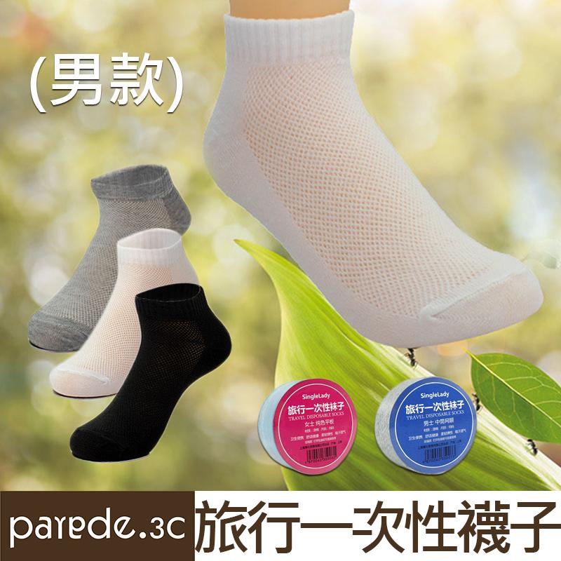 旅行便攜壓縮襪(男款) 一次性襪子 透氣 拋棄式襪子 免洗襪子 男襪 壓縮襪子 短筒襪 出國  出差