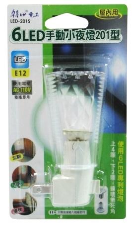手動小夜燈201型