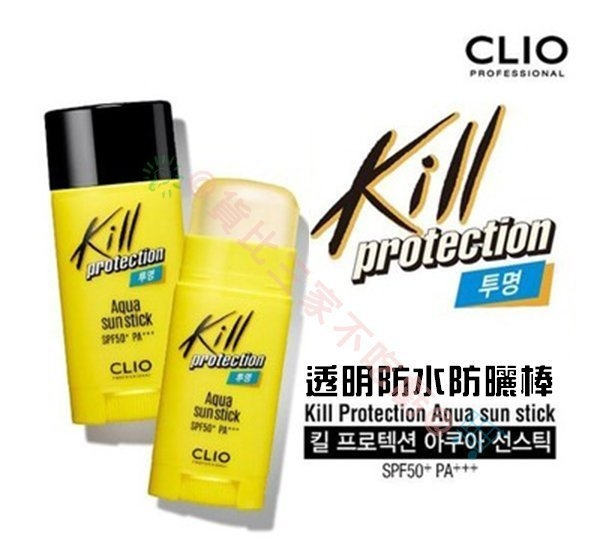 clio kill珂萊歐防曬棒金瓶保濕遮瑕透白不黏膩定妝出油輕透妝前乳隔離霜極緻守護
