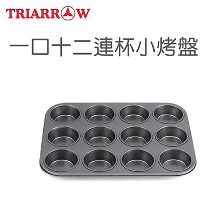 三箭牌一口十二連杯小烤盤6812NS烘焙器具材