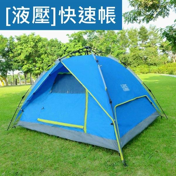 LIFECODE立可搭3-4人抗紫外線雙層速搭帳篷-液壓款三用帳篷-藍色LC605B-1
