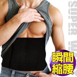 高彈SBR透氣束腰帶.束帶束腹帶護腰帶.收腹束衣束身衣緊身衣塑身衣.塑腰夾美體腹卷推薦專賣店