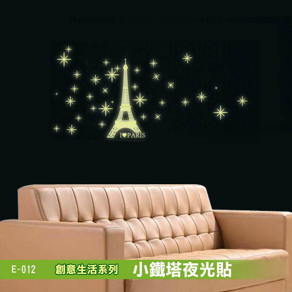 E-012創意生活系列-小鐵塔夜光貼大尺寸創意高級壁貼牆貼-賣點購物