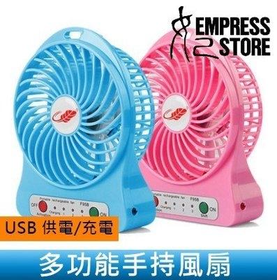 【妃航】芭蕉扇 大風力 USB 多功能/手持 風扇/桌扇/小風扇/電風扇 輕便/輕巧 LED 照明/手電筒 Y032