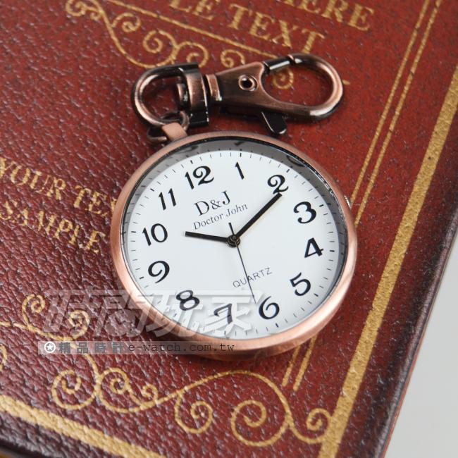 Doctor John D&J 復古風時尚懷錶 吊飾 鑰匙圈 PW古銅白