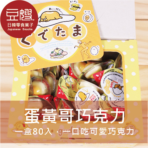 【豆嫂】日本零食 丹生堂蛋黃哥巧克力(80顆盒裝)