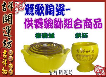 吉祥開運坊供佛供養貔貅專用爐鶯歌陶瓷-巧小黃色小蓮花檀香爐黃色供杯組合台製