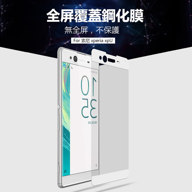 Sony XPeria XA1全屏滿版熱彎鋼化膜曲面貼合防爆膜玻璃貼螢屏保護貼玻璃膜保護膜防刮