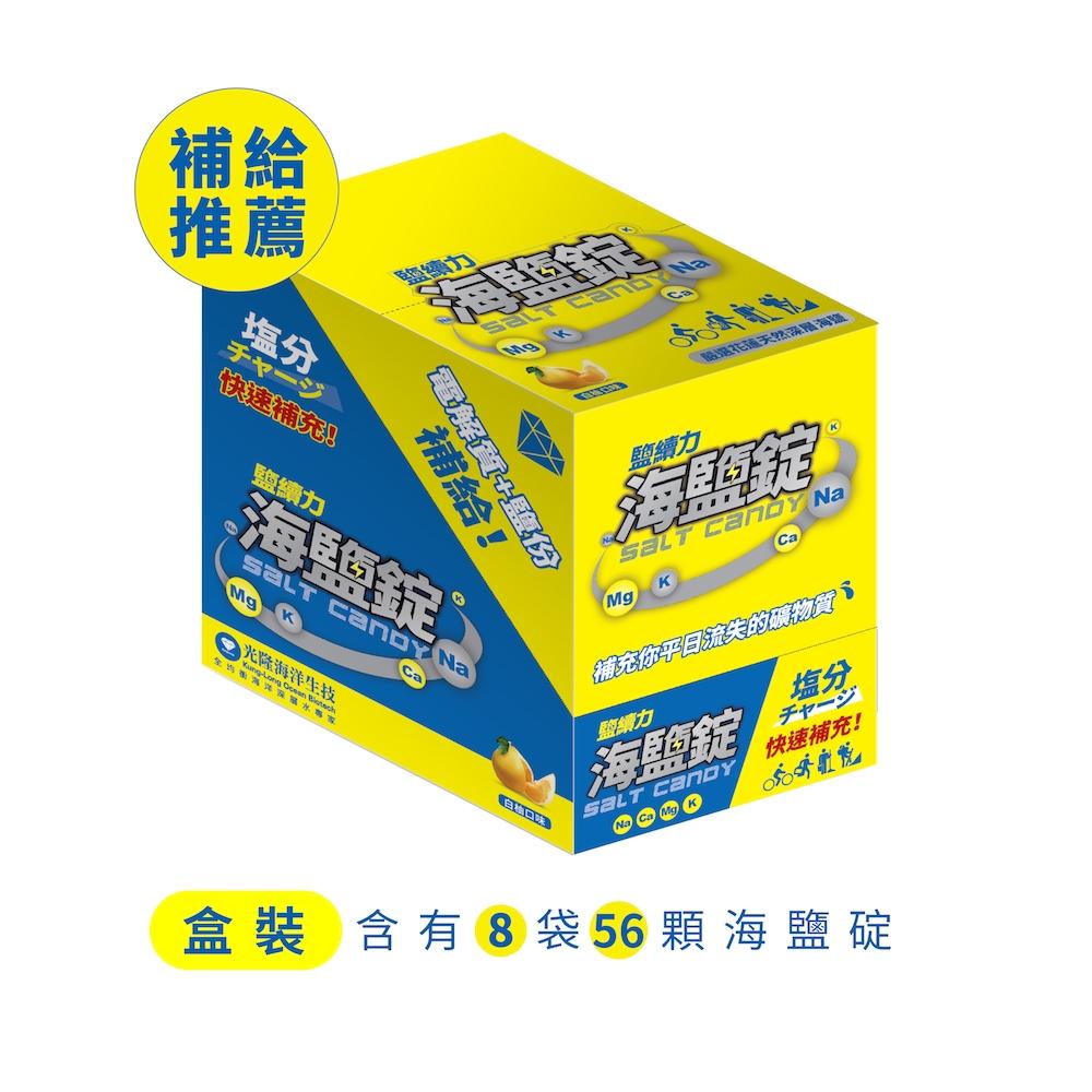 【鹽續力】海鹽錠盒裝 (7粒/袋;8袋/盒) 運動鹽糖 鹽錠 馬拉松 三鐵 路跑