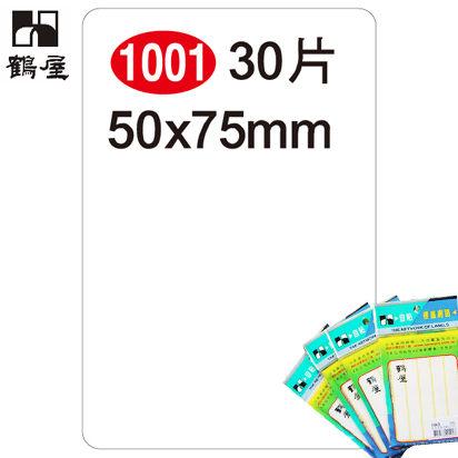 【西瓜籽】《鶴屋》 自粘標籤(空白) 50×75mm(30片) 1001 (自黏標籤/列印標纖/事務標籤)