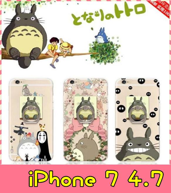 【萌萌噠】iPhone  7  (4.7吋) 日本卡通龍貓保護殼 指環支架組合款 全包矽膠軟殼 手機殼 手機套
