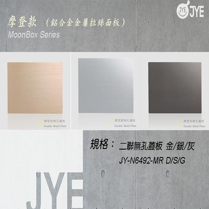 中ㄧ 月光系列 摩登款開關切面板- 二聯無孔蓋板 銀/灰/金 JY-N6492-MR