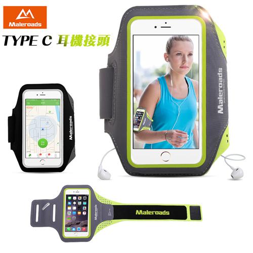 Maleroads TYPE C耳機接頭5吋手機專用款運動臂帶預留耳機孔慢跑自行車臂包防潑水設計