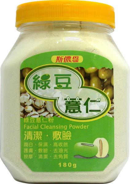 斯儂恩 綠豆薏仁粉 180g (OS小舖)