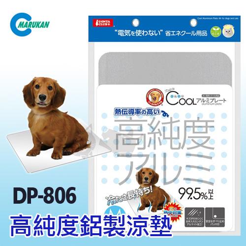 PetLand寵物樂園日本Marukan高純度鋁製涼墊DP-806 M號寵物涼墊