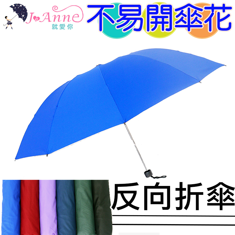 【JoAnne就愛你】超大傘面。反向折傘-素面三折傘/超潑水UV防風晴雨傘 手開非自動 B1622