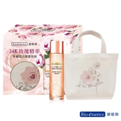 Bio-essence碧歐斯 24K玫瑰精華手繪花卉限量包組 效期2020【淨妍美肌】