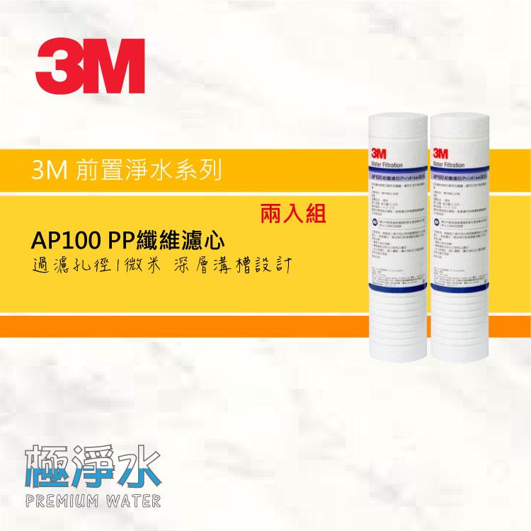3M AP100 PP纖維濾心【兩入組】│ 極淨水