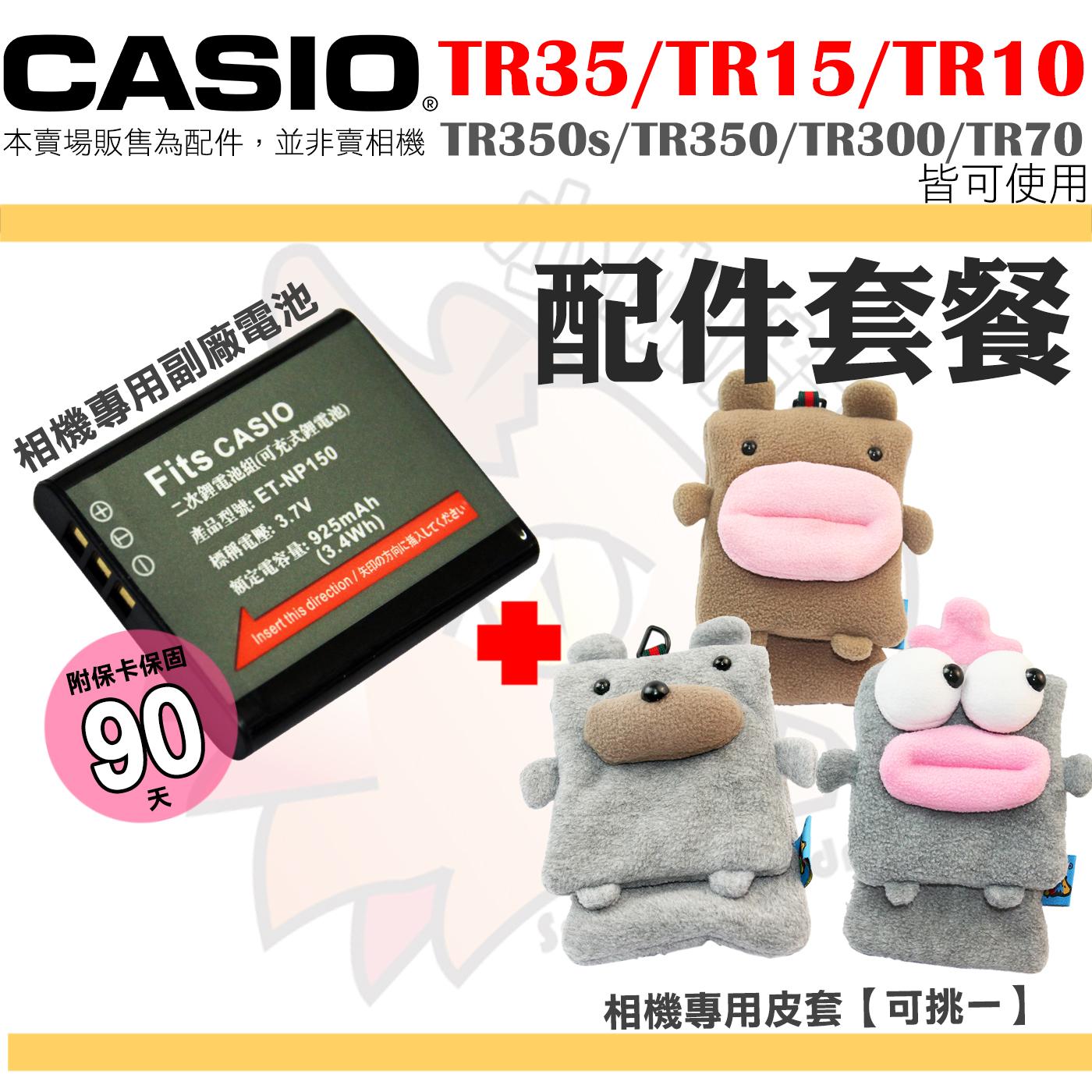 配件套餐CASIO TR35 TR15 TR10 TR350s TR350 TR300副廠電池鋰電池皮套保護套相機包