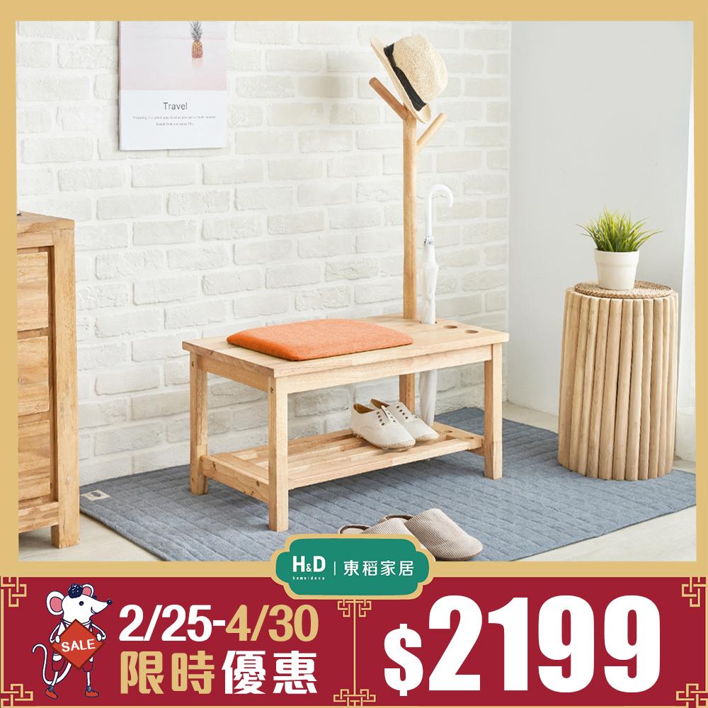 限時優惠•簡約原木落地衣帽架穿鞋凳/DIY自行組裝/3色/H&D東稻家居