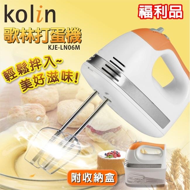 (福利品)【歌林】5段式打蛋攪拌機(附收納盒)KJE-LN06M 保固免運