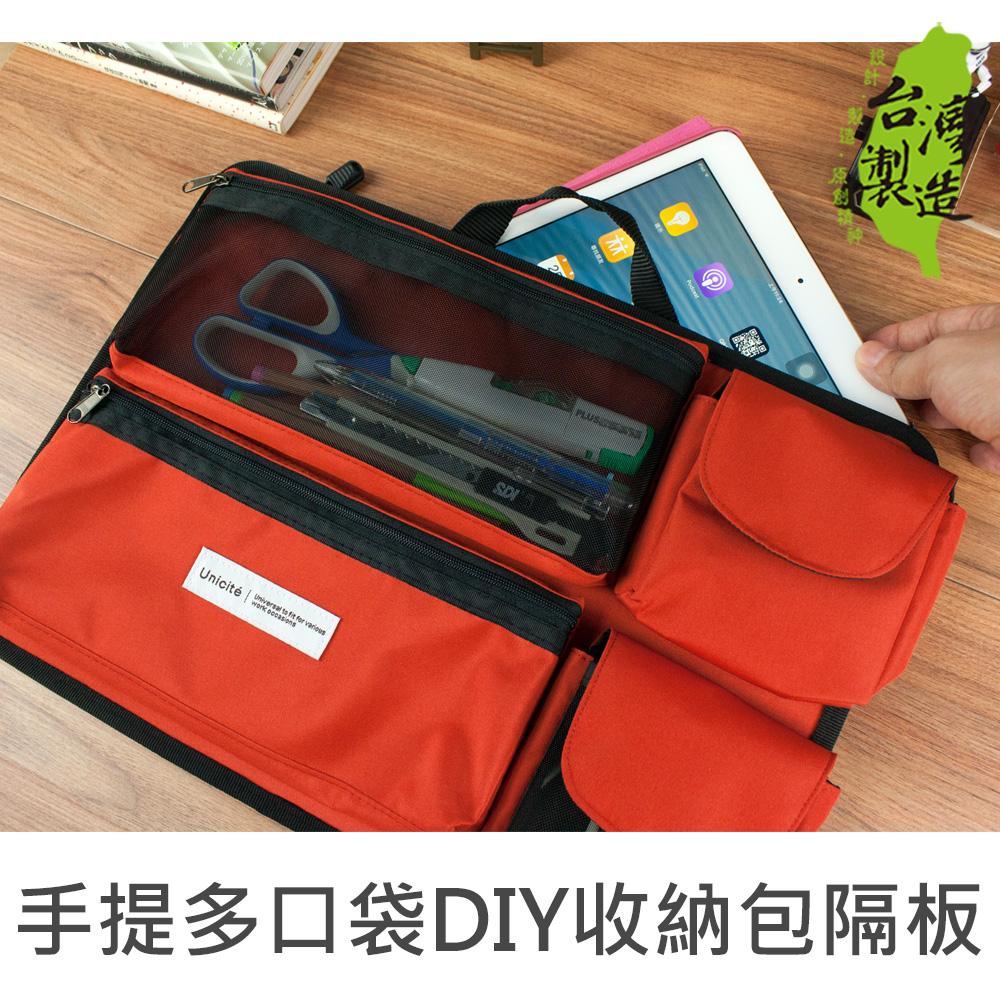 珠友SN-00015手提多口袋DIY收納包隔板袋中袋分類袋包中包-Unicite