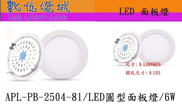 數位燈城LED-Light-Link LED燈圓型平板崁燈6W APL-PB-2504黃光