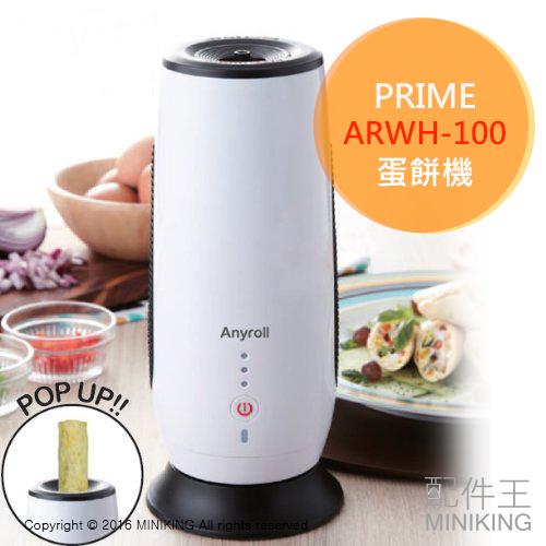 配件王日本代購PRIME ARWH-100全自動煮蛋機蛋餅機蛋捲機ANYROLL