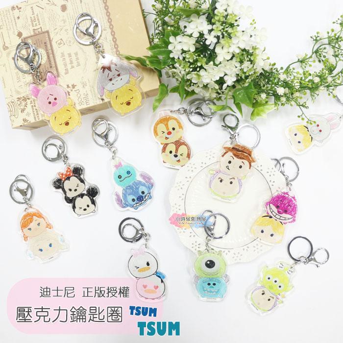 小時候創意屋迪士尼正版授權tsum tsum雙頭壓克力鑰匙圈吊飾創意禮物飾品婚禮小物