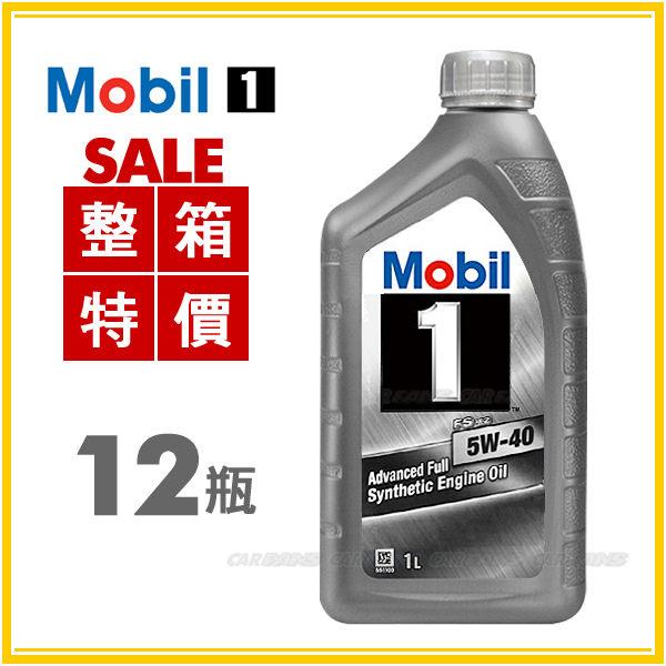 【愛車族購物網】Mobil 魔力1號 5W40 全合成機油 1L / 整箱12瓶