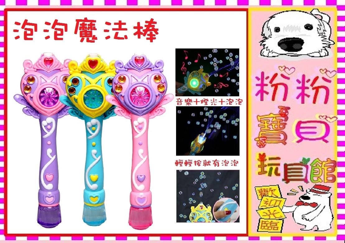 *粉粉寶貝玩具*酷炫泡泡魔法棒~魔法棒造型泡泡機~有音樂會唱歌的可愛泡泡魔法棒