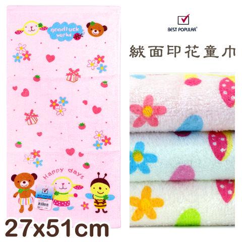 純棉 童巾 熊熊蜜蜂羊款 台灣製